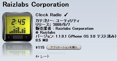 Clock Radio.jpg