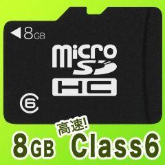 microSDHC8GB.jpg