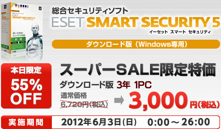 ESET Smart Security V5.png