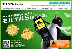 モバイルSuica.jpg