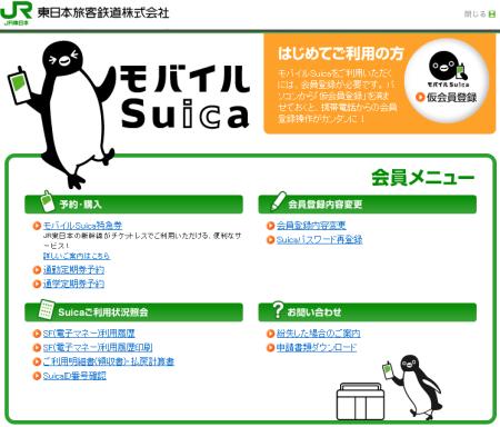 Suica.png