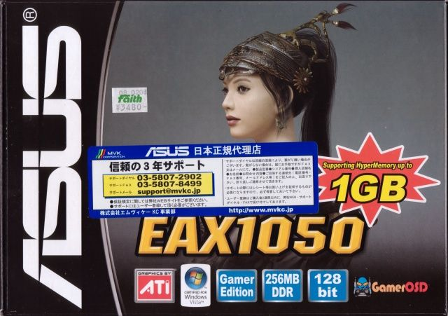 EAX1050
