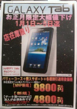 Galaxy Tab01.png