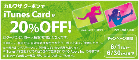 iTune card.png