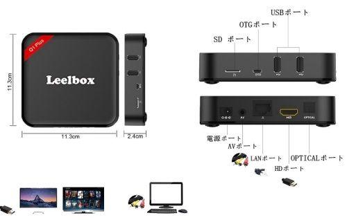 Leelbox Q1 Plus