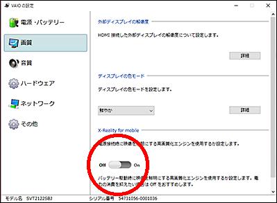 vaio の 設定  windows10