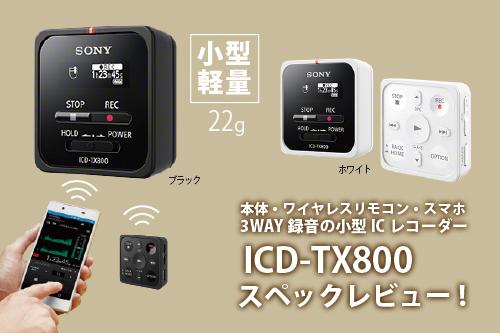 ICD-TX800 ステレオICレコーダー