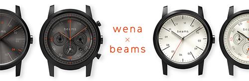 wena×beams コラボモデル第二弾 WN-W