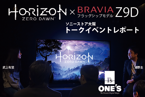 PS4 「Horizon Zero Dawn」 BRAVIA Z9D トークイベント