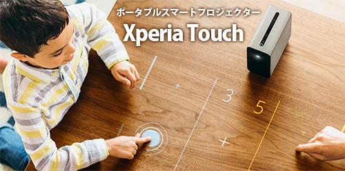 【新商品】指でタッチできるポータブルスマート ...