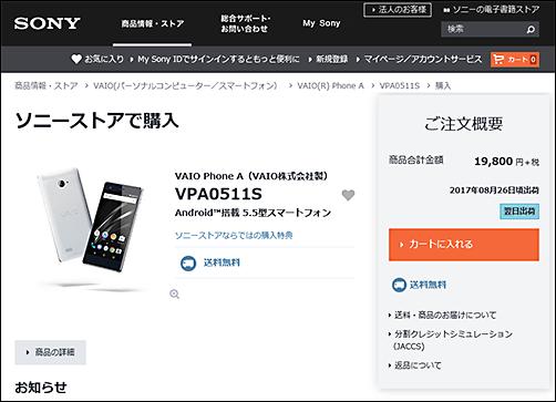 Android搭載SIMフリースマホ「VAIO Phone A」