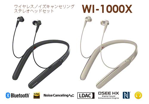 WI-1000X ハイレゾ級ワイヤレスノイズキャンセリングヘッドホン