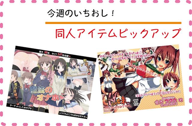 今週のおすすめダウンロード同人ランキング(01/01〜01/12)