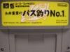 糸井重里のバス釣りNo.1
