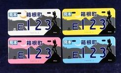 ご当地ナンバープレートエヴァンゲリオン(箱根町)