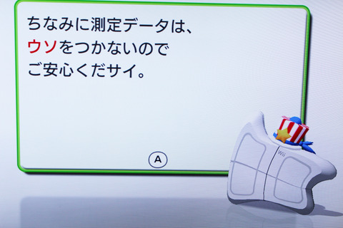 Wii Fit Uエイプリルフール