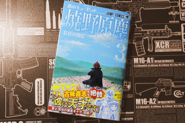 恋のキューピッド焼野原塵3巻