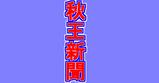 秋王パープル