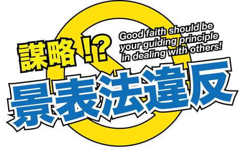 秋田書店景品表示法違反の疑い