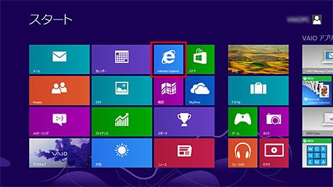 Windows8が全画面表示になる
