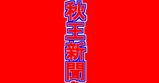 akiou