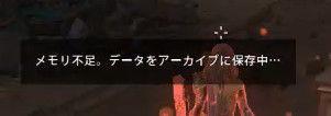 skyforge(メモリ不足)1
