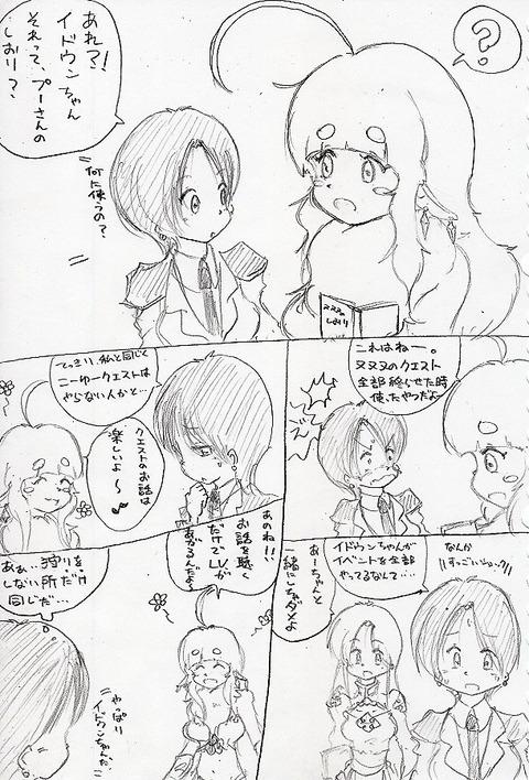【小話】クエスト!
