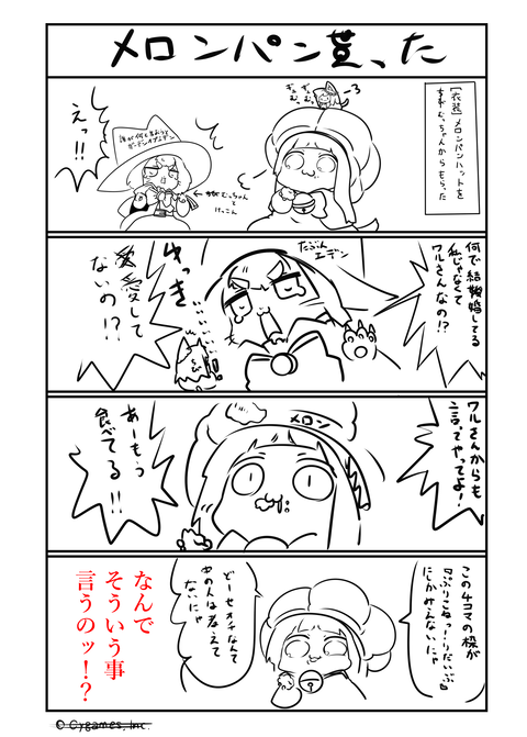 【4コマ漫画】メロンパン貰った