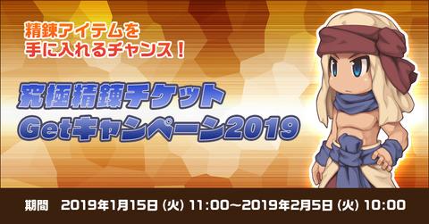 究極精錬チケットGetキャンペーン2019