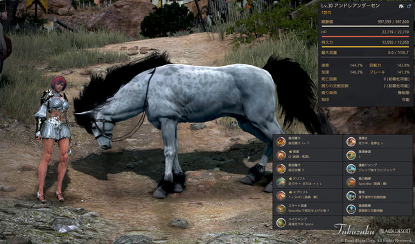 黒い砂漠 7世代馬