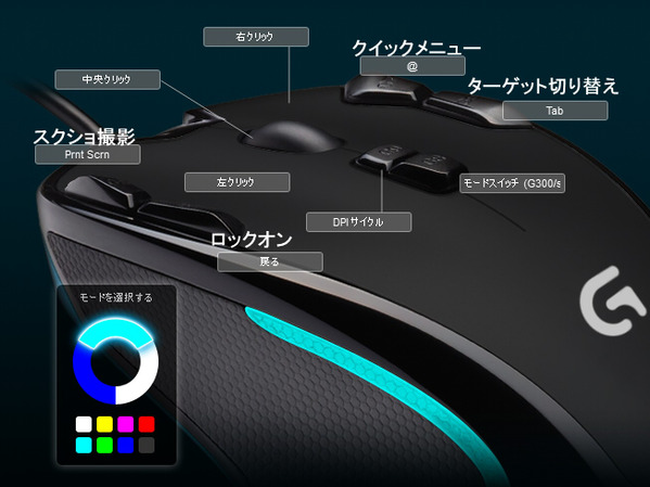 PSO2NGS マウス設定01