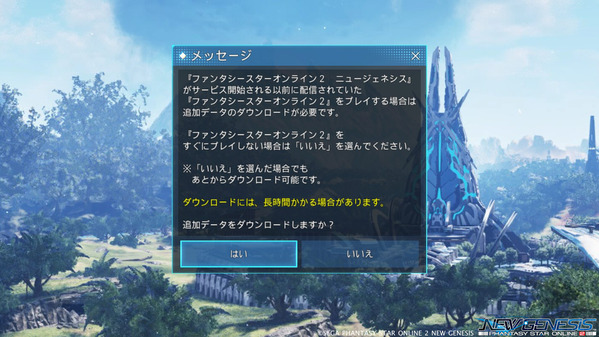 PSO2NGS_0004