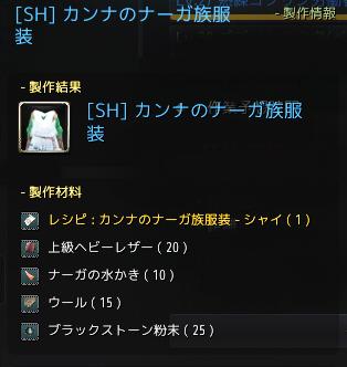 黒い砂漠 [SH]カンナのナーガ族服装 材料