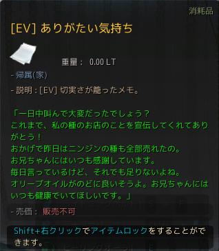 [EV]ありがたい気持ち