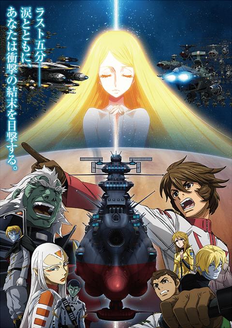 宇宙戦艦ヤマト2202 第五章