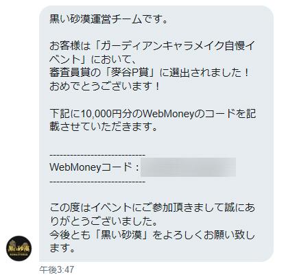 ガーディアンキャラメイク自慢イベント麥谷P賞20200325