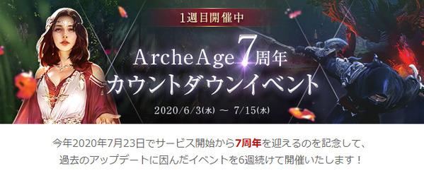 ArcheAge_220