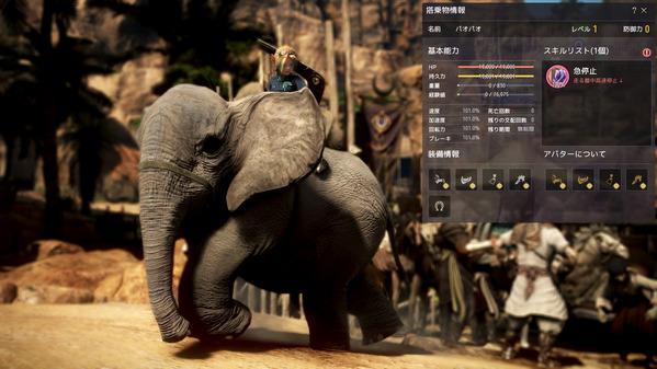 黒い砂漠 シャカトゥ 荷車象