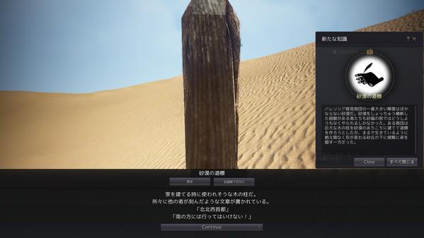 黒い砂漠 砂漠の道標 バレンシア大砂漠