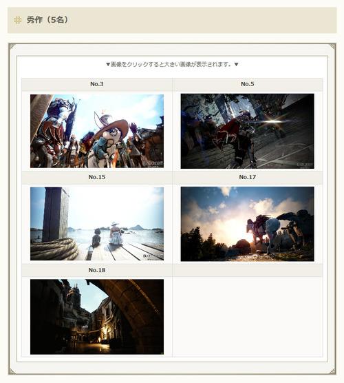 REMASTERED記念Twitterスクリーンショットコンテスト受賞作品03