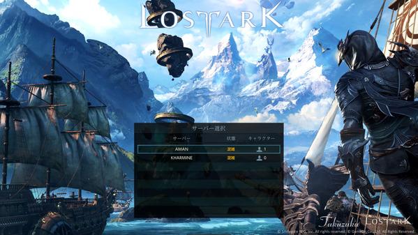 LostArk オープンサービス開始