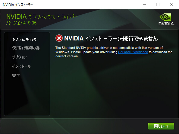 NVIDIAインストーラーが実行できません01