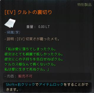 [EV]クルトの裏切り