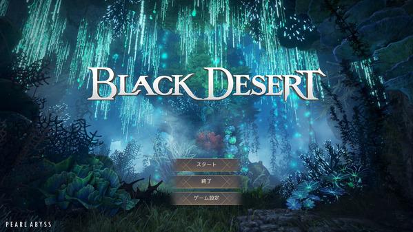 黒い砂漠 タイトル画面
