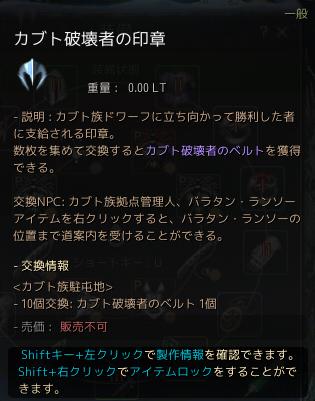 カブト破壊者の印章
