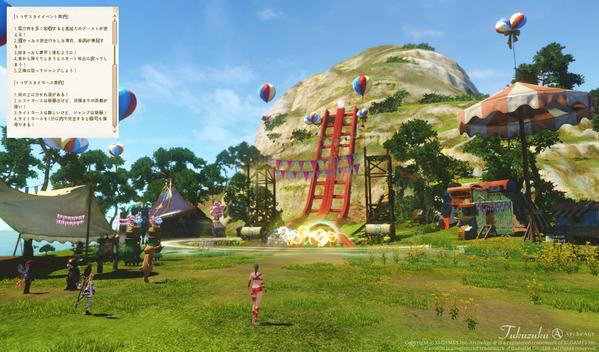 ArcheAge 蜃気楼の島のレーシングジャンプ