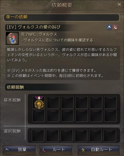 [EV]ヴォルクスの愛の叫び02