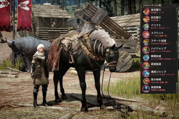 黒い砂漠 4世代馬