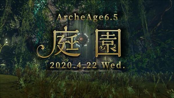 ArcheAge009