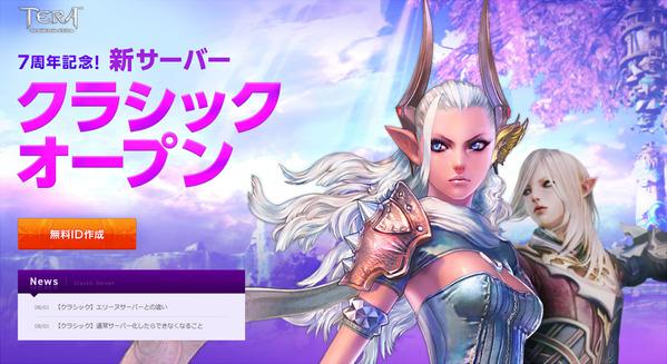 TERA Online クラシックサーバー